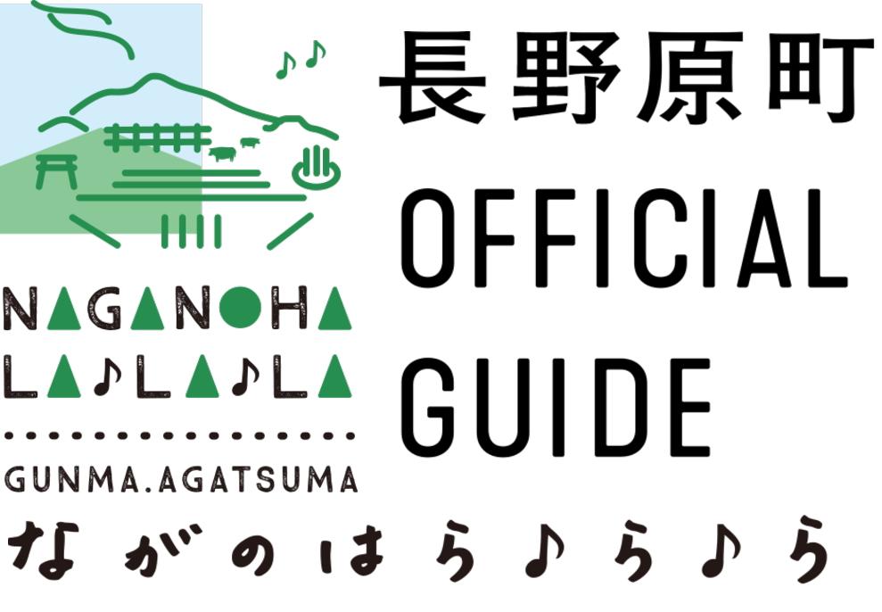 長野原町観光サイト ながのはら ら ら