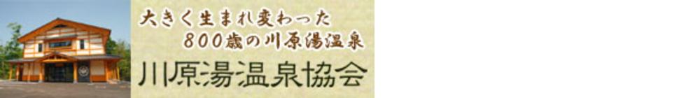 川原湯温泉協会